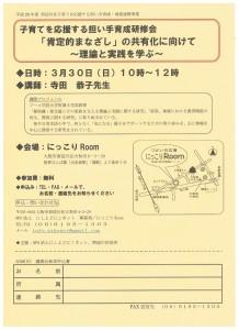 寺田先生研修会20140330