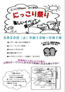 にっこり祭り20150530