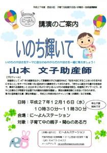 山本文子助産師講演会20151216