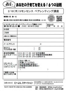 堀先生CSP20160218申込み
