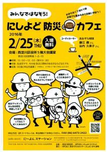 2/25にしよど防災カフェ