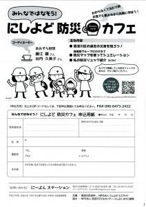 2/25にしよど防災カフェ申込み書
