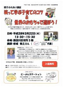 20160322岩城敏之さん親子ふれあい講座