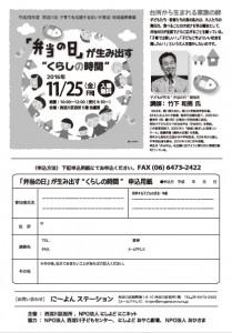 弁当の日申込み20161125