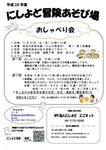 冒険おしゃべり会2016-11-23